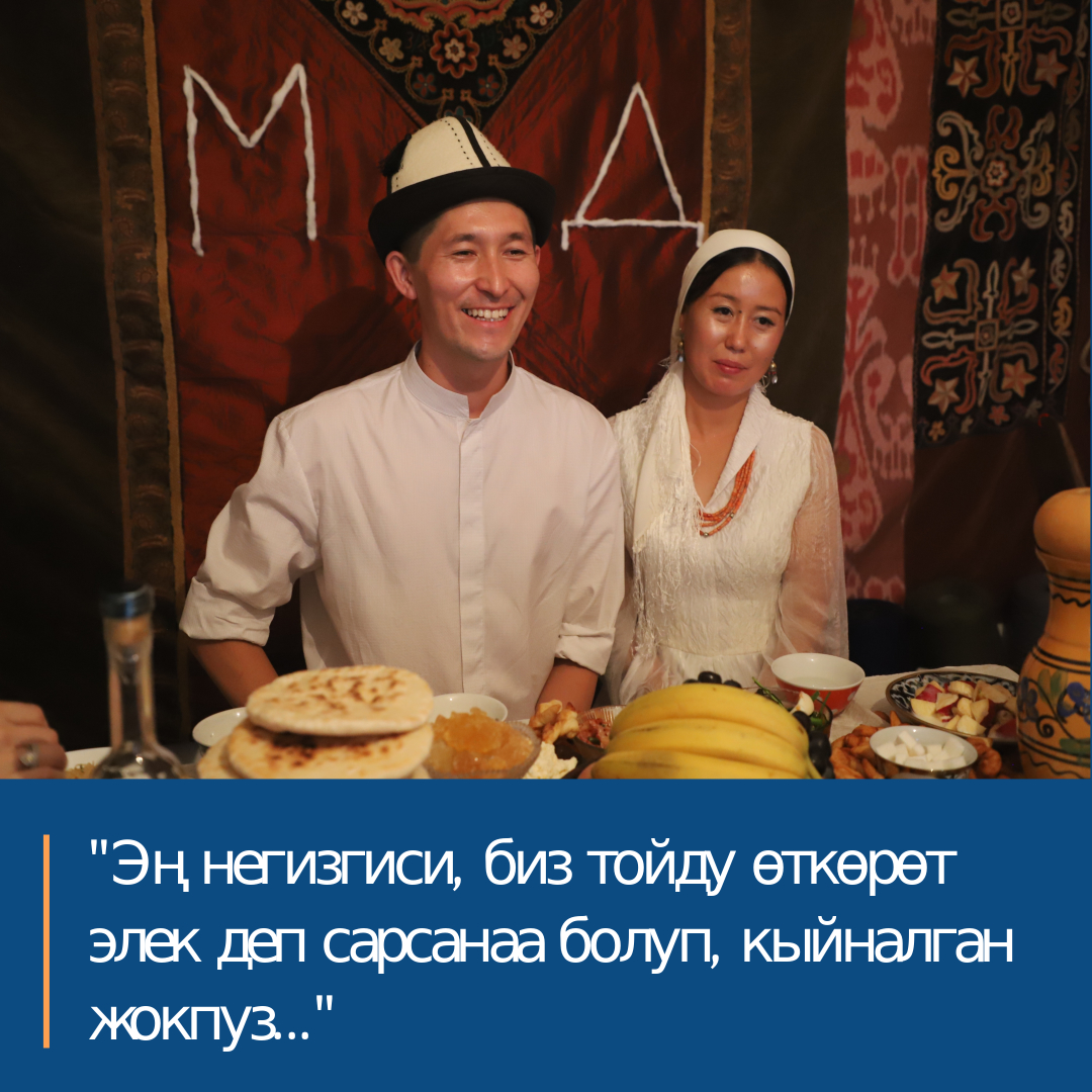 Кыргыз колоритиндеги онлайн той өттү