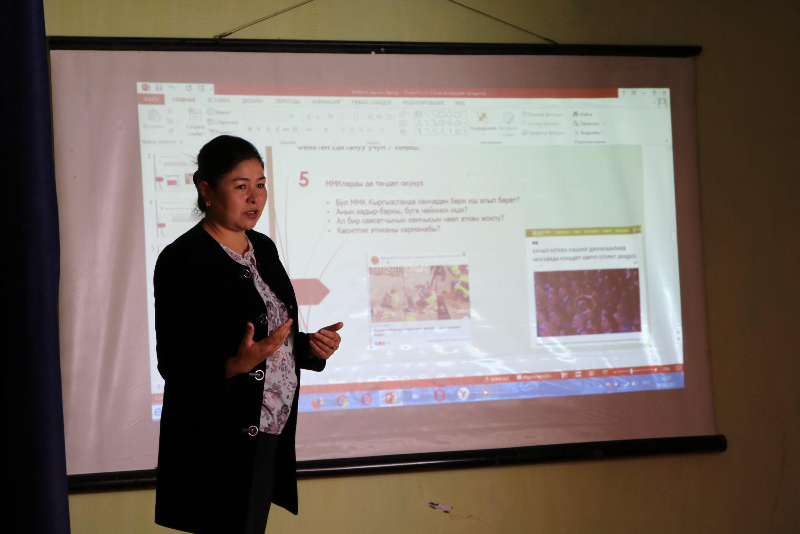 Чынара Нурманова медиа маалыматтык сабаттуулук семинарын өтүп жаткан учуру