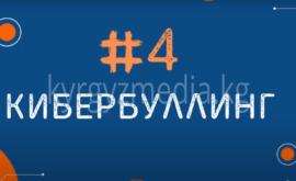 кибербуллинг